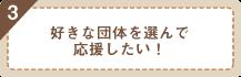 チャリティーひかり RENSA
