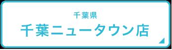 ジョイフル本田 譲渡会 瑞穂店
