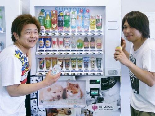 ユーロジ 自動販売機