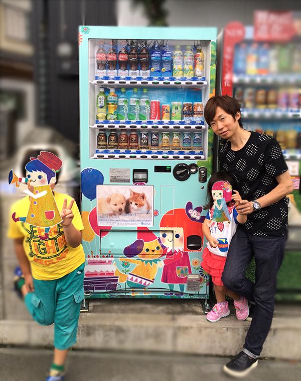 塚本さん&自販機
