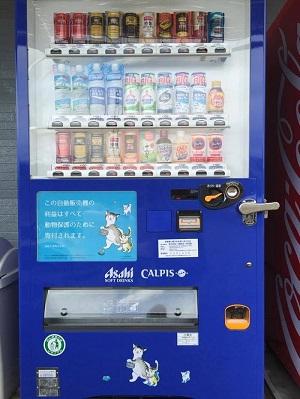 どいかやさん自販機