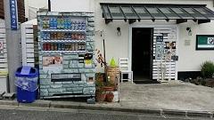 サニー チャリティー自販機