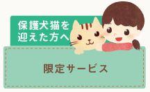 保護犬保護猫サービス