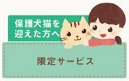 保護犬保護猫限定サービス