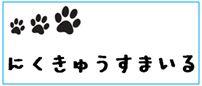 保護犬・保護猫応援サイト