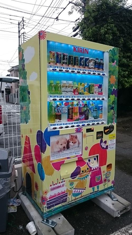 王子ハイツ チャリティー自動販売機