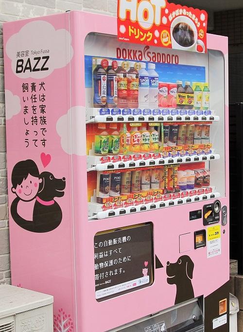 BUZZ チャリティー自動販売機