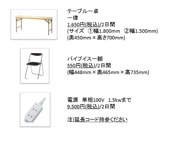 追加備品 テーブル