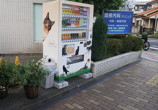 猫助け自販機