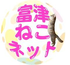 富津ねこロゴ