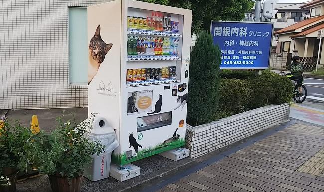 チャリティー自動販売機