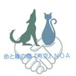 命と縁の郷『希空』NOA