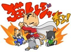 猫レンジャー1