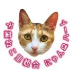 にゃんハートロゴ