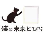 猫の未来とびら